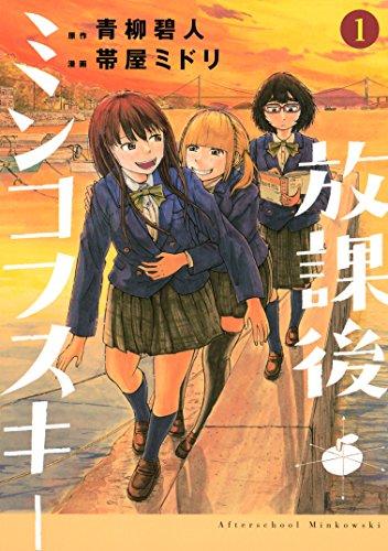 放課後ミンコフスキー(1) (ヤングマガジンコミックス)