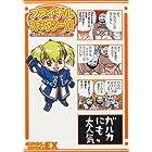 ファイナルファンタジーXI 4コマアンソロジーコミック (Bros.comics EX)