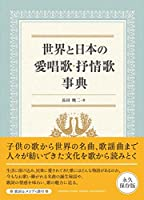 世界と日本の愛唱歌・抒情歌事典