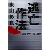 逃亡作法―TURD ON THE RUN