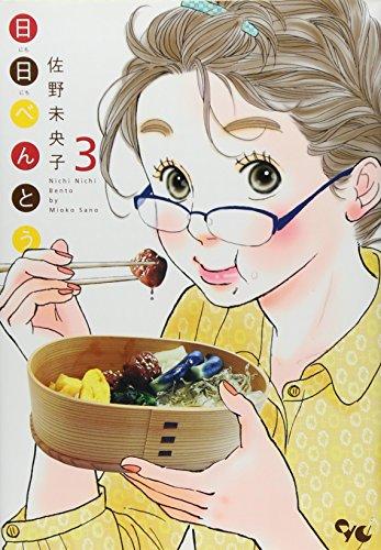 日日べんとう 3 (オフィスユーコミックス)の詳細を見る