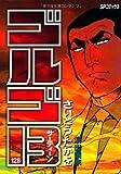ゴルゴ13 (128) 演出国家 (SPコミックス)