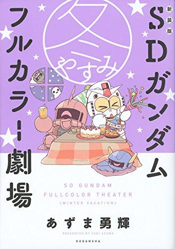 新装版 SDガンダムフルカラー劇場 冬やすみ (KCデラックス)