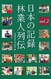 日本の記録 林業人列伝 vol.2