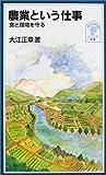 農業という仕事―食と環境を守る (岩波ジュニア新書)