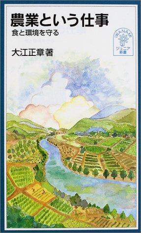 農業という仕事—食と環境を守る (岩波ジュニア新書)