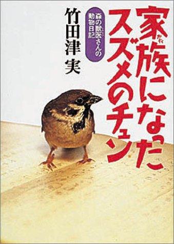 家族になったスズメのチュン―森の獣医さんの動物日記の詳細を見る