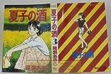 夏子の酒 (3) (モーニングKC (179))