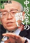 中坊公平の闘い 決定版〈下〉 (日経ビジネス人文庫)