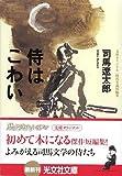 侍はこわい 時代小説 短編集 (光文社文庫)