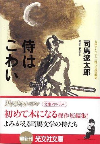 侍はこわい 時代小説 短編集 (光文社文庫)の詳細を見る