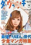 ダ・ヴィンチ 2014年 09月号 [雑誌]