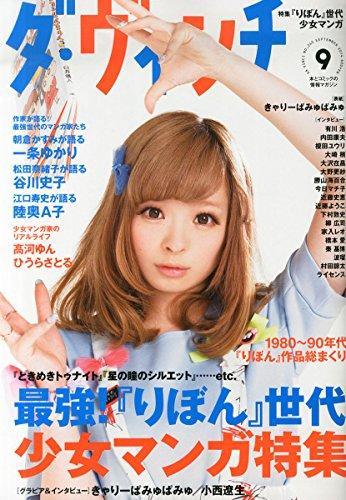 ダ・ヴィンチ 2014年 09月号 [雑誌]の詳細を見る