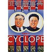 北朝鮮事典―切手で読み解く朝鮮民主主義人民共和国