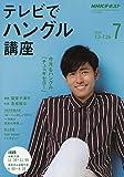 NHKテレビテレビでハングル講座 2019年 07 月号 [雑誌]