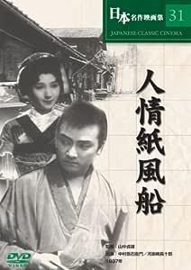 人情紙風船 [DVD] COS-031