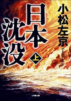 [小松左京]の日本沈没(上)