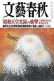 文藝春秋 2014年 10月号 [雑誌]