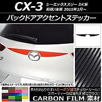AP バックドアアクセントステッカー カーボン調 マツダ CX-3 DK系 前期/後期 2015年02月~ メタリックブルー AP-CF3215-MBL