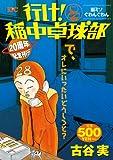行け!稲中卓球部 脳ミソぐわんぐわん 20周年記念刊行 (プラチナコミックス)