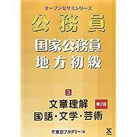 国家公務員・地方初級〈3〉文章理解・国語・文学・芸術 (オープンセサミシリーズ)