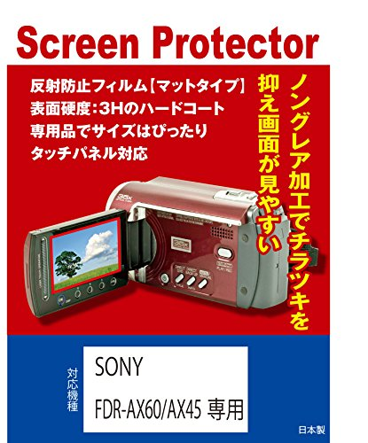 SONY FDR-AX60/FDR-AX45専用 液晶保護フ...