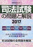 司法試験の問題と解説2017 (別冊法学セミナー no.249)