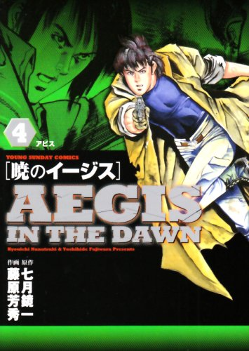暁のイージス 4 (ヤングサンデーコミックス)の詳細を見る