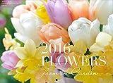 2016ガーデンフラワーカレンダー ([カレンダー])