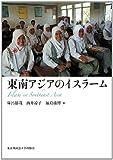 東南アジアのイスラーム
