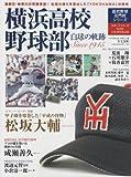 横浜高校野球部―高校野球名門校シリーズ/白球の軌跡 (B・B MOOK 832 スポーツシリーズ NO. 702 高校野球名)