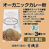 オーガニックカレー粉30g×3個★★★レターパック赤★バイオ・ダイナミック農法