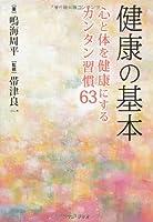 健康の基本 ~心と体を健康にするカンタン習慣63~ (ワニプラス)