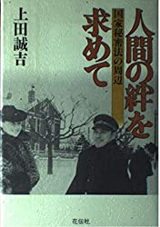 Amazon.co.jp: 上田 誠吉:作品一...