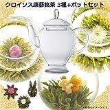 クロイソス工芸茶・康藝銘茶&アリエルポットセット(工芸茶3種セット)
