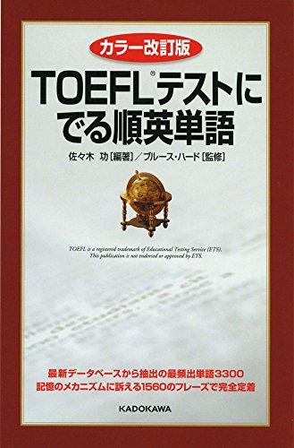 カラー改訂版 TOEFLテストにでる順英単語