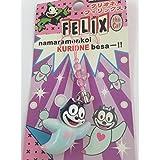 ご当地フィリックス FELIX the Cat 北海道クリオネストラップ