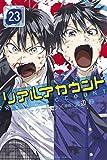 リアルアカウント コミック 1-23巻セット