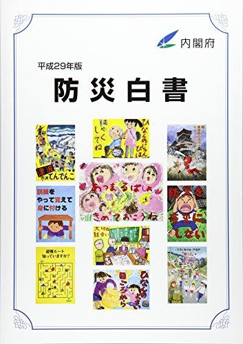 防災白書〈平成29年版〉