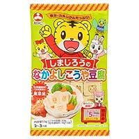 旭松食品 しまじろうのなかよしこうや豆腐 53g×10袋入×(2ケース)