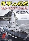 世界の艦船 2013年 08月号 [雑誌]