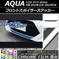 AP フロントスポイラーステッカー クローム調 トヨタ アクア NHP10 中期 2014年12月~2017年05月 シルバー AP-CRM606-SI