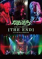 かまいたち最終公演「THE END」 [DVD](在庫あり。)