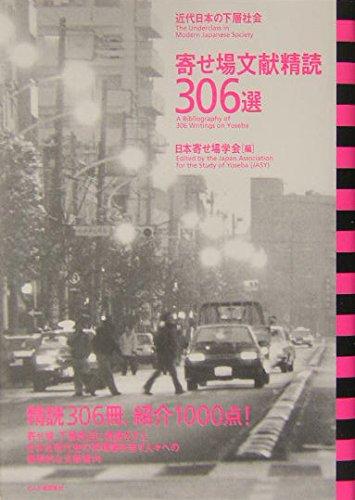 寄せ場文献精読306選―近代日本の下層社会