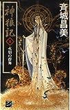 神狼記〈2〉火焔の群舞 (C・NOVELSファンタジア)