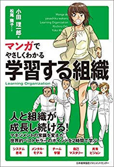 [小田理一郎, 松尾陽子]のマンガでやさしくわかる学習する組織