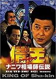 借王-シャッキング- ナニワ相場師伝説[DVD]