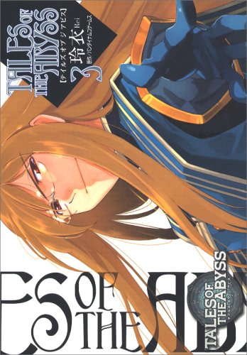 テイルズオブジアビス 3 (電撃コミックス)の詳細を見る