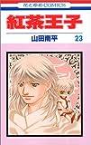 紅茶王子 (23) (花とゆめCOMICS)