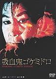 あの頃映画 「吸血鬼ゴケミドロ」 [DVD] 画像